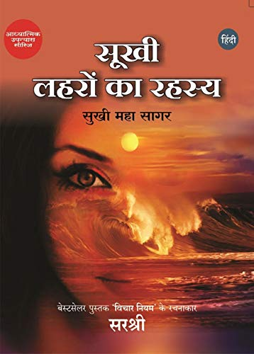 Amazon.com: Sookhi lahron ka rahasya (Hindi Edition) eBook ...