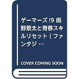 ゲーマーズ!9 雨野景太と青春スキルリセット (ファンタジア文庫)