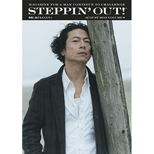 STEPPIN' OUT!2019年8月号 表紙画像