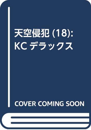 天空侵犯(18): KCデラックス