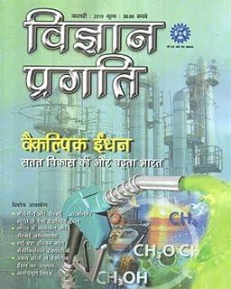 Amazon in: Buy Vigyan Pragati may 2018 monthly magazine Book Online