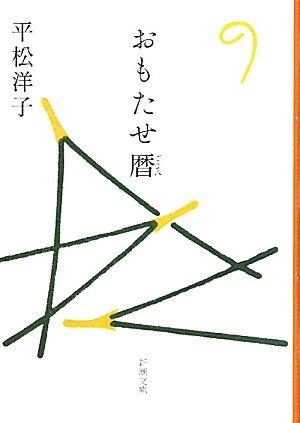 おもたせ暦 (新潮文庫)