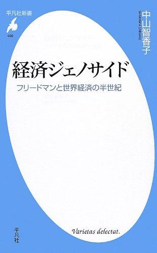 経済ジェノサイド: フリードマンと世界経済の半世紀 (平凡社新書)
