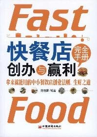 Fast-food Shop Setting-up and Making Benefit (Chinese Edition)