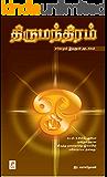 Thirumanthiram  (Tamil)