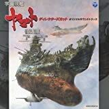 Resurrection [Director S Cut] by Space Battleship Yamato (2012-08-28)