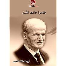 ظاهرة حافظ الأسد (Arabic Edition)