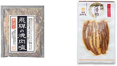 [2点セット] 手造り 飛騨の焼肉塩(80g)・飛騨山味屋 山ごぼう味噌漬(80g)