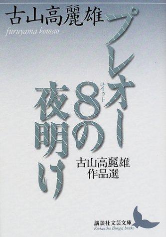プレオー8(ユイット)の夜明け―古山高麗雄作品選 (講談社文芸文庫)