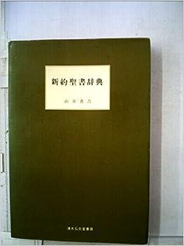 新約聖書辞典 (1968年)   山谷 ...