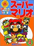 Super Mario-kun 4 (Comics shiny) (2005) ISBN: 4091480640 [Japanese Import]