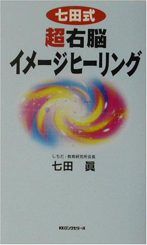 七田式超右脳イメージヒーリング (ムックセレクト)