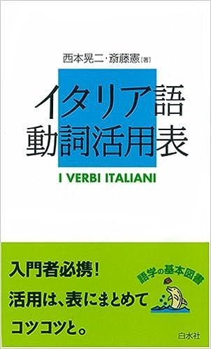 イタリア語動詞活用表 9784560007365 Amazoncom Books