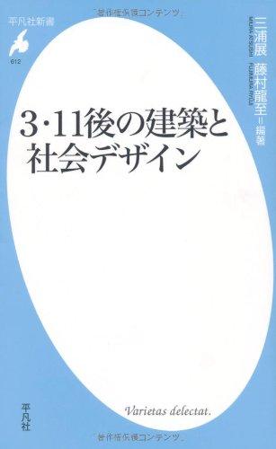 3・11後の建築と社会デザイン (平凡社新書)