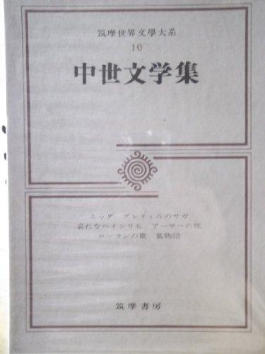 筑摩世界文学大系〈10〉中世文学集 (1974年)