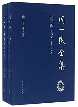 Book 周一良全集(第2编世界史共2册)