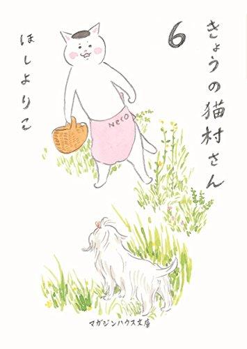 きょうの猫村さん 6 (マガジンハウス文庫)  (マガジンハウス文庫 ほ 1-7)