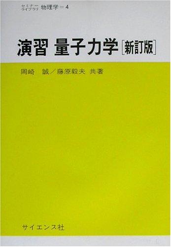 演習 量子力学 (セミナーライブラリ物理学)