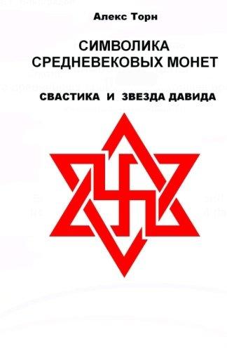 Die Symbolik der mittelalterlichen Munzen Swastika und Star of David  [Torn, Alex] (Tapa Blanda)