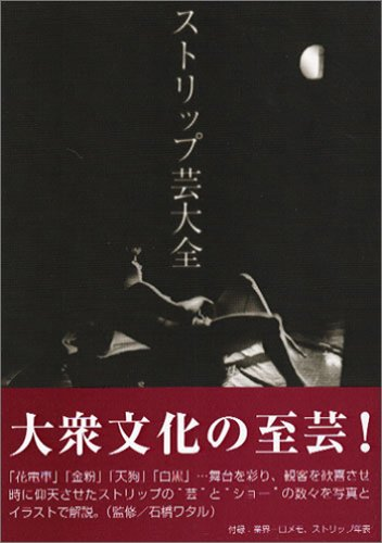 "Strip art Encyclopedia (2003) ISBN: 4887187432 [Japanese Import] Wataru Ishibashi; Sutorippushi KenkyuÌ""kai."