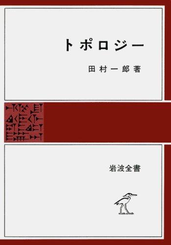 トポロジー (岩波全書 276)