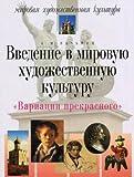img - for Vvedenie v mirovuyu khudozhestvennuyu kul'turu book / textbook / text book