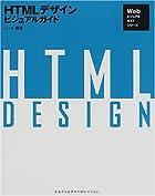 HTMLデザイン・ビジュアルガイド (Webビジュアルガイドシリーズ)