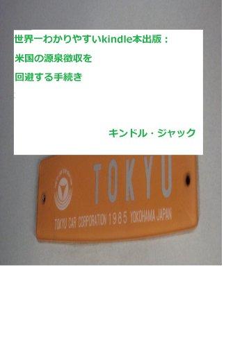 sekaiitiwakariyasui kindlebonsyuppan (Japanese Edition)