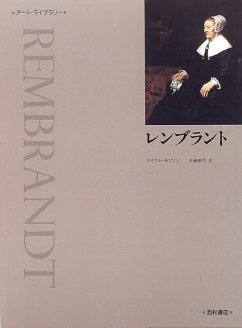 rembrandt art library 2009 isbn 4890136231 japanese import