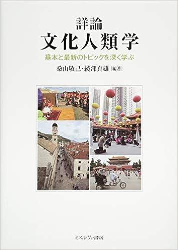 詳論 文化人類学:基本と最新のトピックを深く学ぶ | 桑山敬己, 綾部 ...