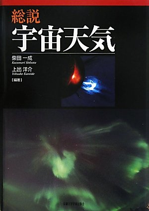 Space Cowboys Review - Review Space Weather (2011) ISBN: 4876985545 [Japanese Import]