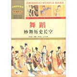img - for Encyclopedia of traditional Chinese culture entertainment dance: wonderful dance history of the sky (colour)(Chinese Edition) book / textbook / text book