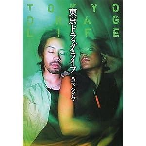 『東京ドラッグ・ライフ』