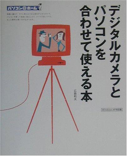 デジタルカメラとパソコンを合わせて使える本