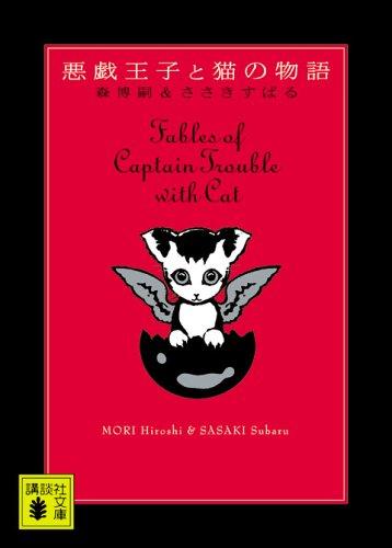 悪戯王子と猫の物語 (講談社文庫)