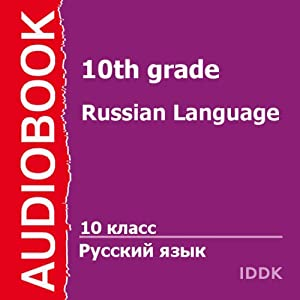 Russian Language for 10th Grade [Russian Edition] Audiobook