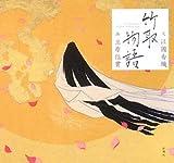 Taketori Monogatari (Japanese Edition)