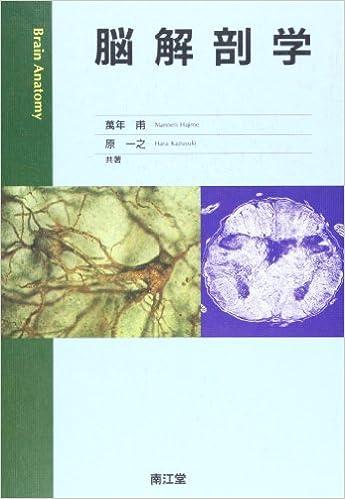 脳解剖学 | 万年 甫, 原 一之 |...