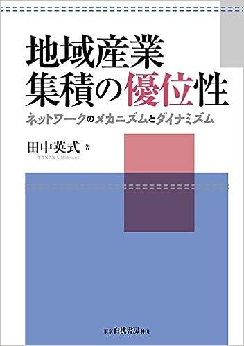 田中英式(愛知大学)著『地域産業修正の優位性』