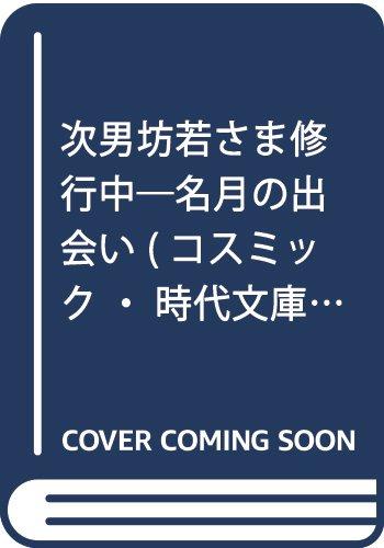次男坊若さま修行中―名月の出会い (コスミック・時代文庫)