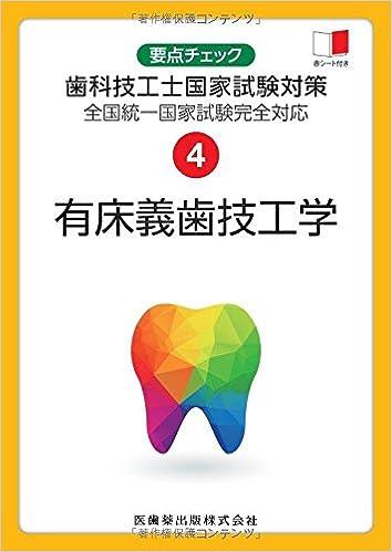 要点チェック歯科技工士国家試験...