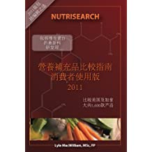 Comparative Guide to Nutritional Supplements, CHINESE edition by Lyle MacWilliam (2011-11-30)