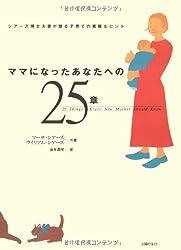 25 Things Every New Mother should Know = Mama ni natta anata eno 25sho : Shiazu hakushi fusai ga okuru kosodate no sutekina hinto [Japanese Edition]