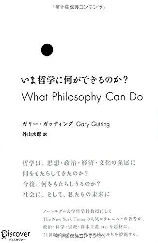 いま哲学に何ができるのか?