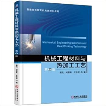 Book Mechanical engineering materials and thermal processing (2nd Edition)(Chinese Edition)