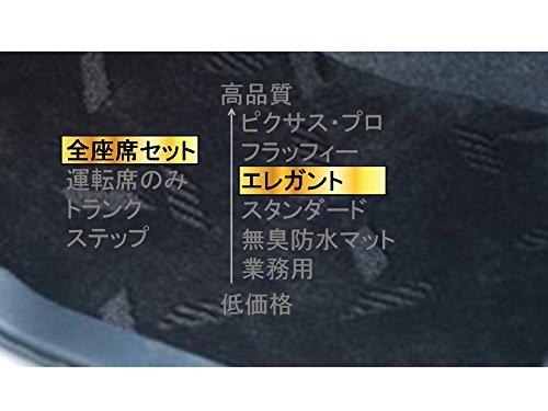 カーマット ホンダ エレメント 平成15年4月~平成17年7月  全座席セットブラック-エレガント B07C9JTSN6 全座席セット|3ブラック 3ブラック 全座席セット