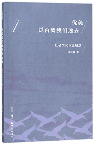 Has Gracefulness Gone from Us (Selection of Social And Cultural Review)/Collection of Works of Xu Jilin (Chinese Edition)