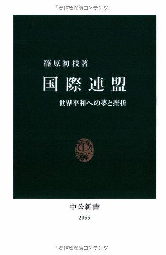 国際連盟 (中公新書)