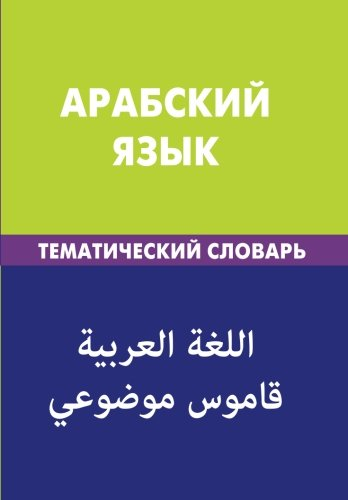 Download Arabskij jazyk. Tematicheskij slovar'. 20 000 slov i predlozhenij: Arabic. Thematic Dictionary for Russians. 20 000 words and sentences (Russian Edition) PDF