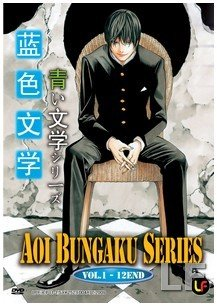 Aoi Bungaku Series (TV 1 - 12 End) DVD
